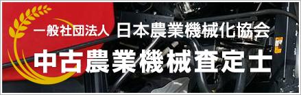 一般社団法人 日本農業機械化協会 中古農業機械査定士